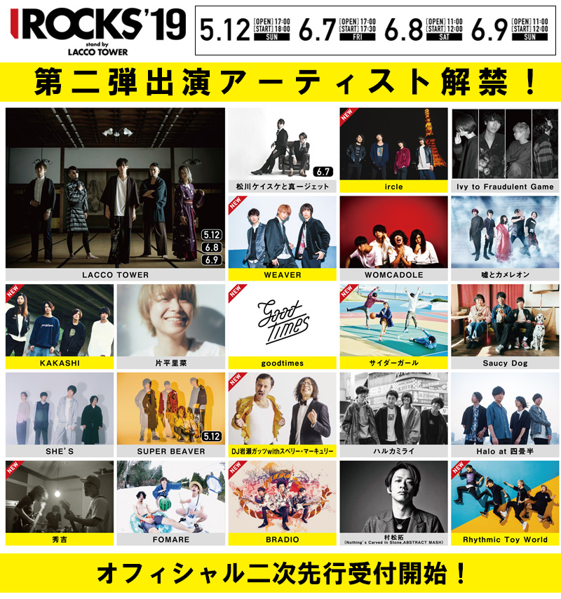 2019年6月『I ROCKS 2019 stand by LACCO TOWER』に出演が決定!!