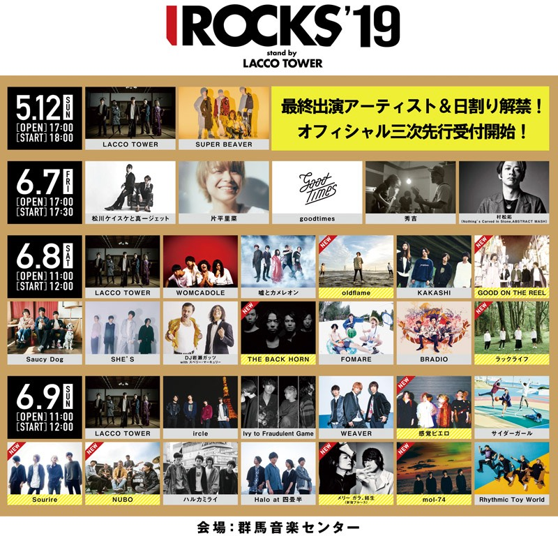 「I ROCKS 2019 stand by LACCO TOWER」出演日が6月9日(日)に決定!!