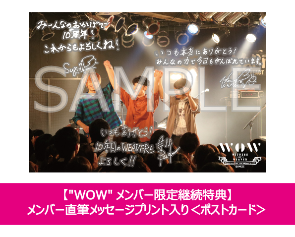 WEAVER 14th TOUR 2019『I'm Calling You~流星前夜~』 