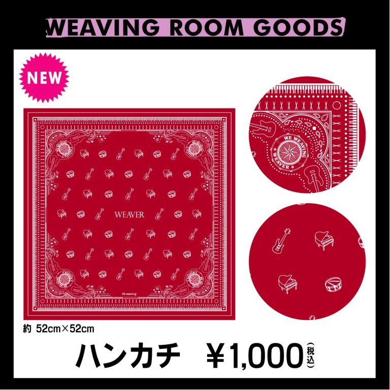 WEAVING ROOM GOODSにNEWアイテム登場!