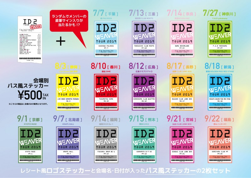 "WEAVER ""ID 2"" TOUR 2019「I'm Calling You〜流星ループ〜」ツアーグッズ決定!!"