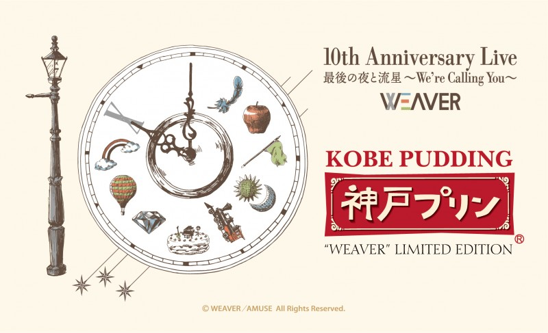 WEAVER 10th Anniversary Live『最後の夜と流星〜We're Calling You~』オリジナルグッズ決定!!