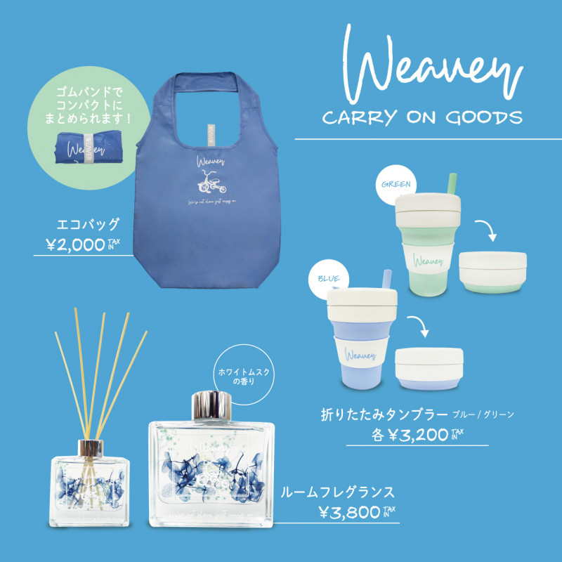 WEAVER 『CARRY ON』グッズ販売決定!!