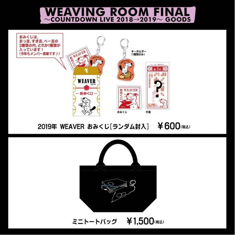 WEAVING ROOM FINAL~COUNTDOWN LIVE 2018→2019~ GOODS 決定!!